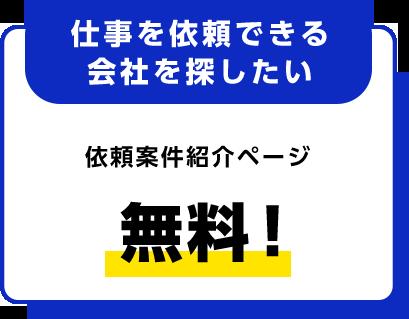 依頼案件紹介ページ無料!