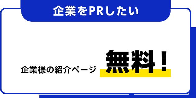 企業様の紹介ページ無料!