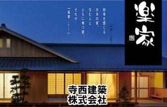 寺西建築株式会社のイメージ画像